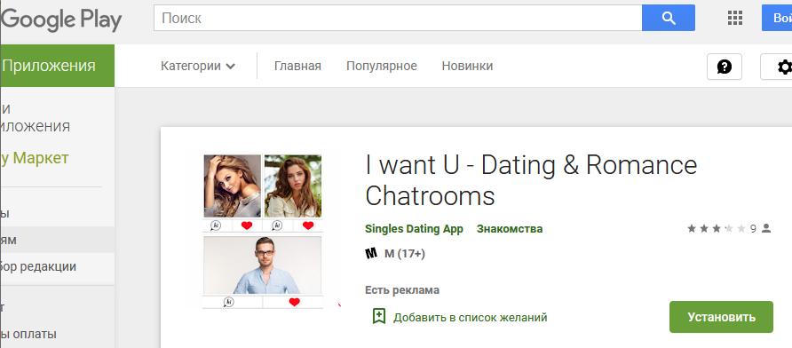 iwantu app rating by google play