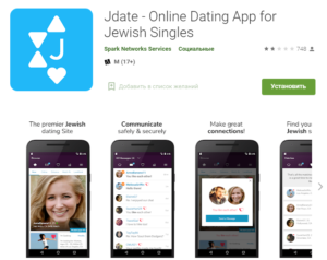 jdate app rating by play google