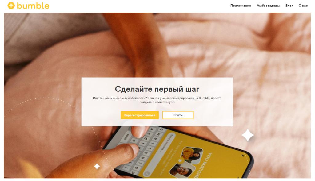 bumble.com main page